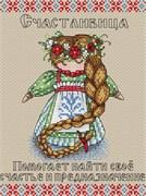 Набор для вышивания  Славянский оберег. Счастливица