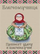 Набор для вышивания  Славянский оберег. Благополучница