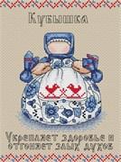 Набор для вышивания  Славянский оберег. Кубышка