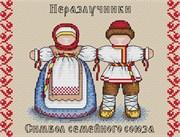 Набор для вышивания  Славянский оберег. Неразлучники