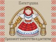 Набор для вышивания  Славянский оберег. Богатушка