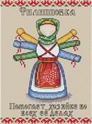 Набор для вышивания  Славянский оберег. Филипповка