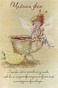 Набор для вышивания  Чайная фея