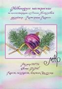 Набор для вышивания  Новогоднее настроение