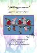 Набор для вышивания  Новогодние птахи