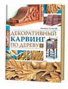 "Книга: ""Декоративный карвинг по дереву"""