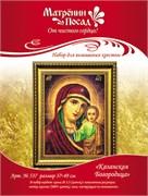 Набор для вышивания  Казанская Богородица