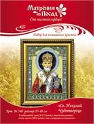 Набор для вышивания  Св. Николай Чудотворец