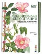 Ботаническая иллюстрация. Руководство по рисованию