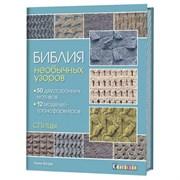 Библия необычных узоров. 50 двустронних мотивов и 12 моделей-трансформеров
