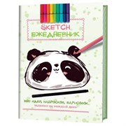 Sketch-ежедневник 365 идей. Цветные карандаши.