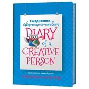 Ежедневник творческого человека. Синий, с совой