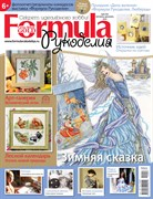 Formula Рукоделия N8(76) Октябрь-Декабрь 2015г