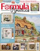 Formula Рукоделия N2(78) Апрель-Июнь 2016г
