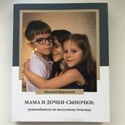 Мама и дочки-сыночки: путеводитель по нескучному детству. Наталья Цирельсон
