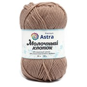 Пряжа Astra Premium Молочный хлопок 50гр, 120м 50% хлопок, 50% молочный акрил пыльная роза